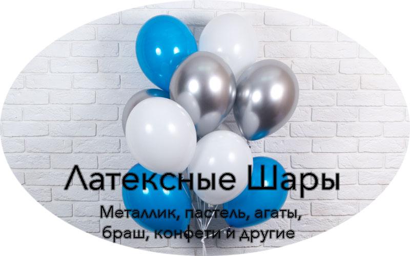 Латекс-САЙТ2